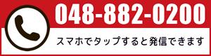 tel:048-882-0200